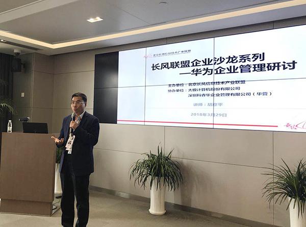 长风联盟开展企业沙龙系列——华为企业管理研讨活动