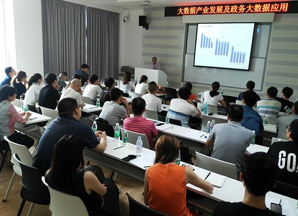 长风联盟举办大数据产业发展及政务大数据应用讲座